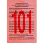 Знаки пожарной безопасности - Инструкция пожарной безопасности в магазинах
